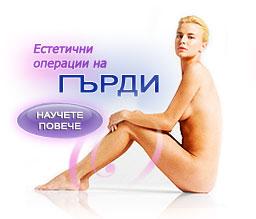Естетични операции за гърди - кликнете тук