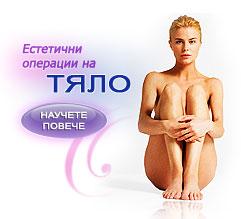 Естетични операции за тяло - кликнете тук