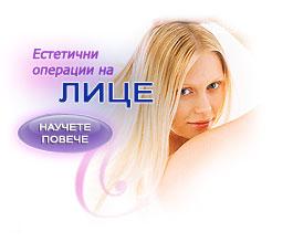 Естетични операции за лице - кликнетет тук